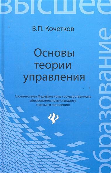 Кочетков В.: Основы теории управления