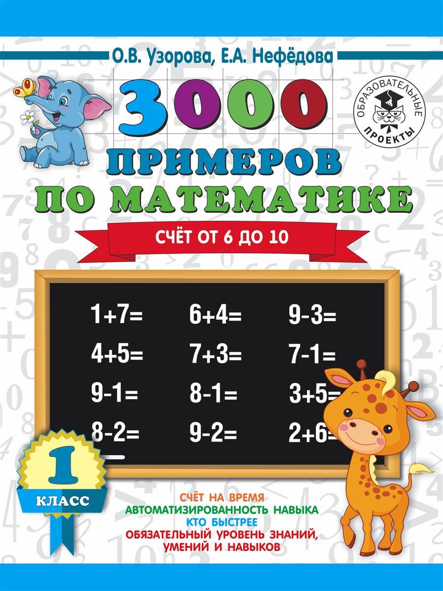 Узорова О. Нефедова Е. 3000 примеров по математике. 1 класс. Счет от 6 до 10 узорова о нефедова е чтение письмо 5 6 л р т