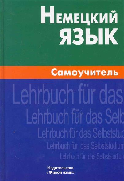 Кригер О. Немецкий язык Самоучитель финский язык самоучитель