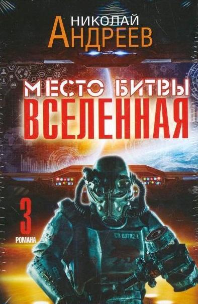 купить Андреев Н. Место битвы - Вселенная (комплект из 3 книг) по цене 391 рублей
