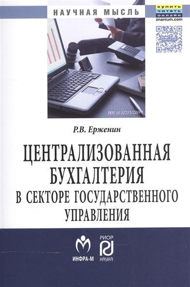 Централизованная бухгалтерия в секторе государственного управления (теория и практика)
