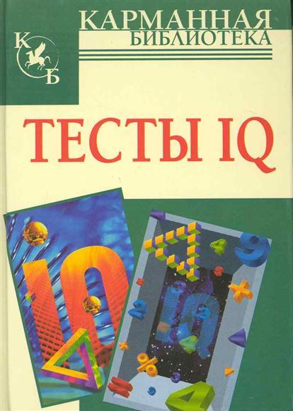 Тесты IQ