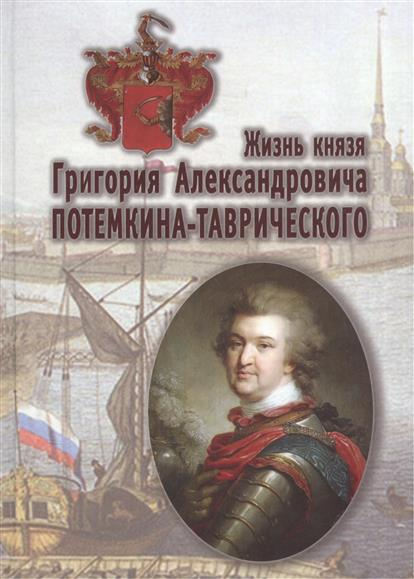 Жизнь князя Григория Александровича Потемкина-Таврического трибьют григория лепса