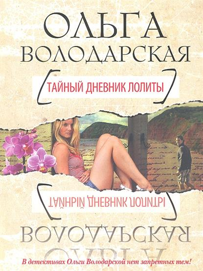 Володарская О. Тайный дневник Лолиты