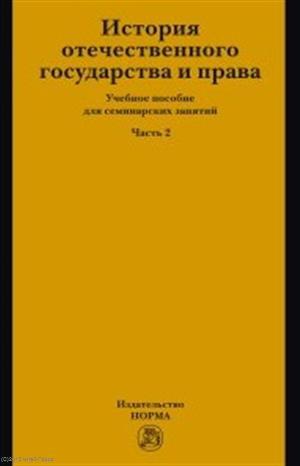 Новицкая Т. (ред.) История отечественного государства и права. Часть 2. Учебное пособие для семинарских занятий