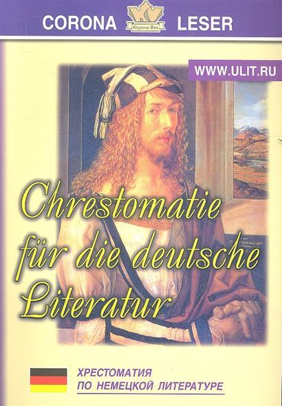 Хрестоматия по немецкой литературе. Chrestomatie fur die deutsche Literatur