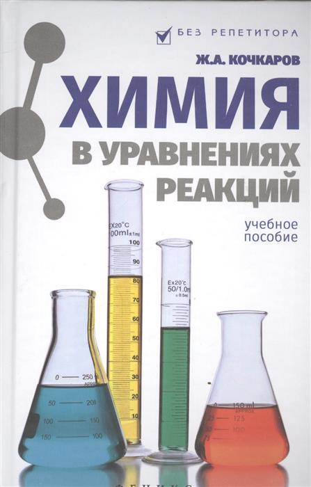 Кочкаров Ж. Химия в уравнениях реакций. Учебное пособие