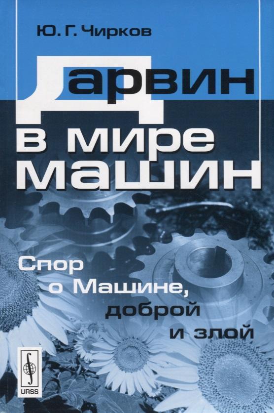 Чирков Ю. Дарвин в мире машин. Спор о Машине, доброй и злой