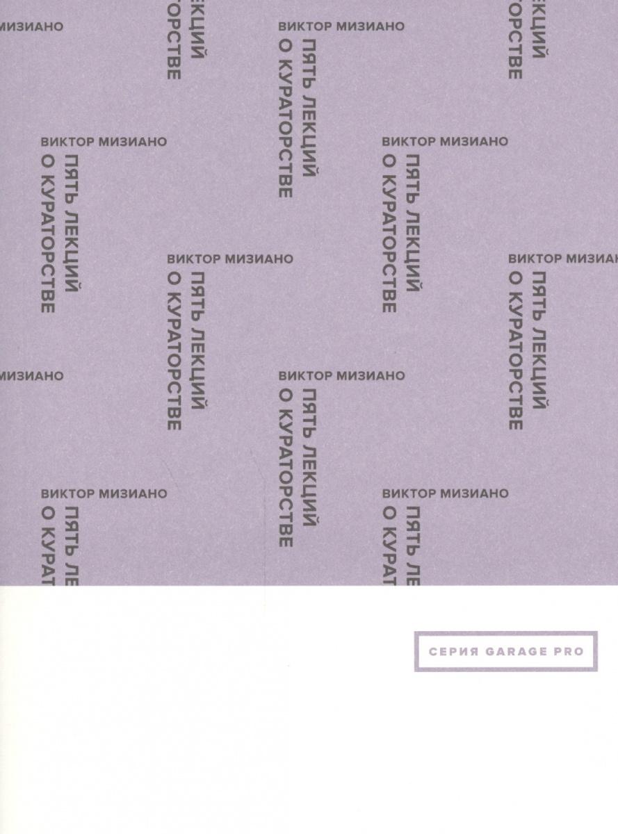Мизиано В. Пять лекций о кураторстве