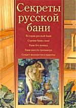 Богатырев Е. Секреты русской бани
