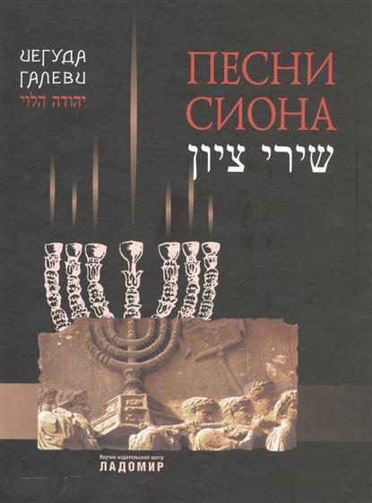 Галеви И. Песни Сиона сефер шаарей циион врата сиона респонсы часть i ii
