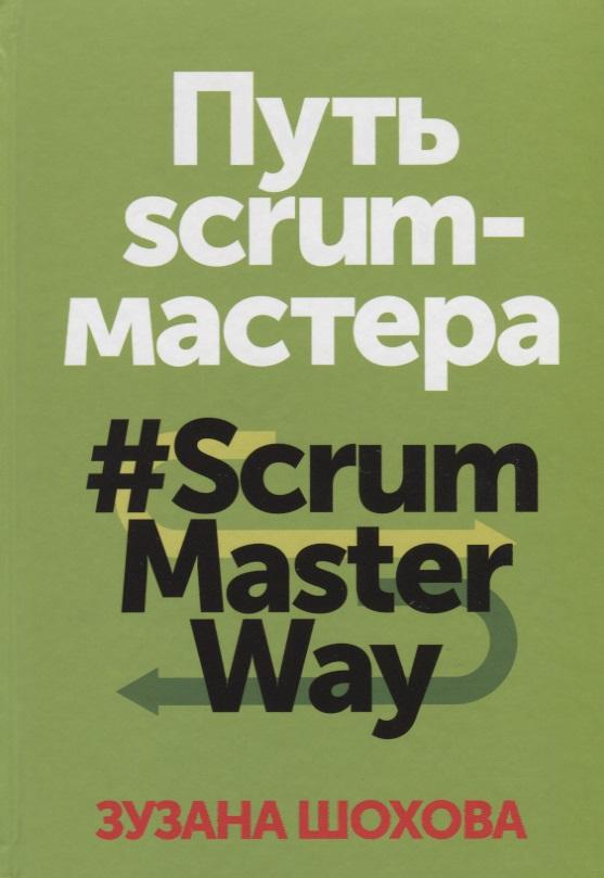 Путь scrum-мастера #ScrumMasterWay от Читай-город