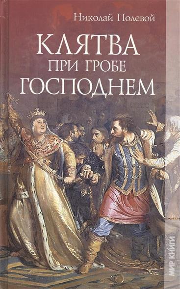 Клятва при Гробе Господнем: роман