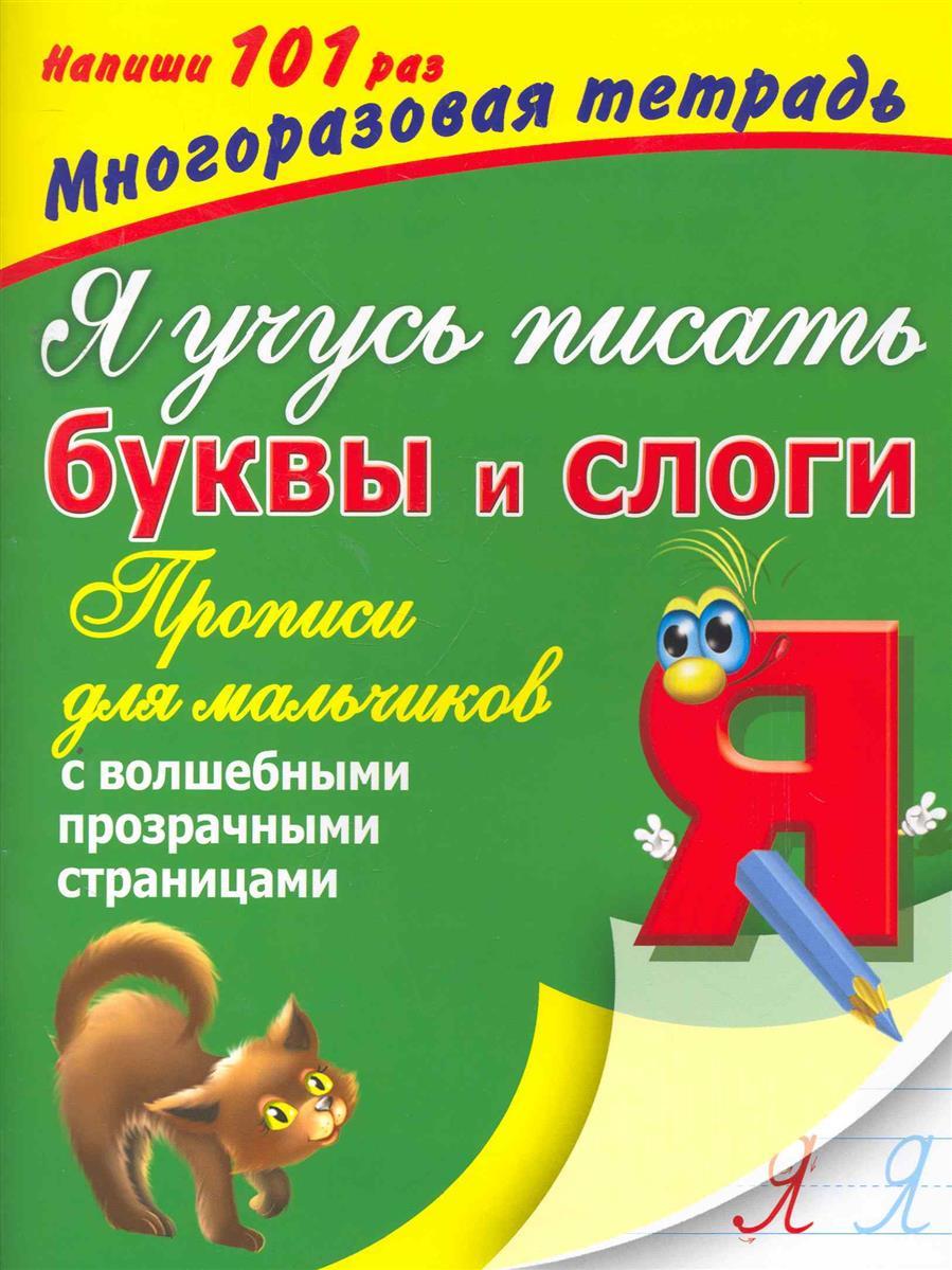 Дмитриева В. Я учусь писать буквы и слоги Прописи для мальчиков