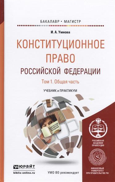 Умнова И. Конституционное право Российской Федерации. Том 1. Общая часть. Учебник и практикум для бакалавриата и магистратуры цена
