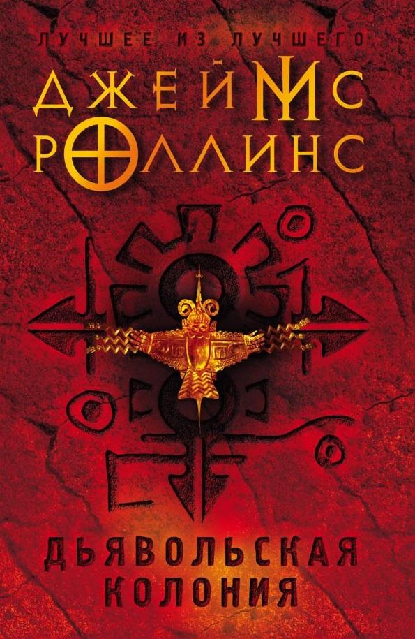 Роллинс Дж. Дьявольская колония роллинс дж линия крови