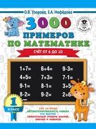 3000 примеров по математике. 1 класс. Счет от 6 до 10