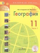 География. 11 класс. В 2-х частях. Часть 1. Учебник для общеобразовательных организаций. Базовый уровень. Учебник для детей с нарушением зрения