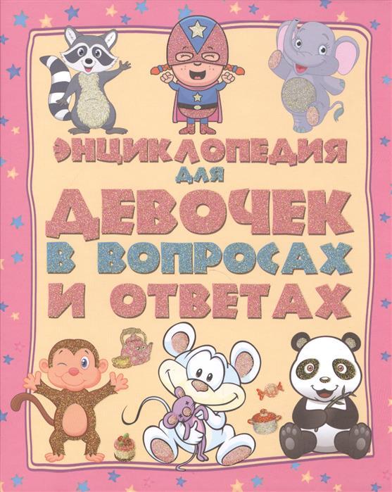 Вайткене Л., Елисеева А., Хомич Е. Энциклопедия для девочек в вопросах и ответах