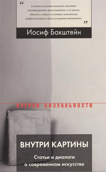 Внутри картины. Статьи и диалоги о современном искусстве