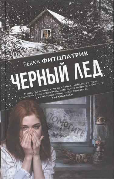 Фитцпатрик Б. Черный лед ISBN: 9785170955992