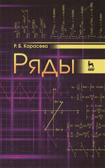 Карасева Р. Ряды ISBN: 9785811420537 римма карасева ряды учебное пособие