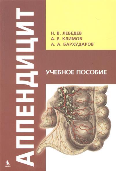 Аппендицит. Учебное пособие