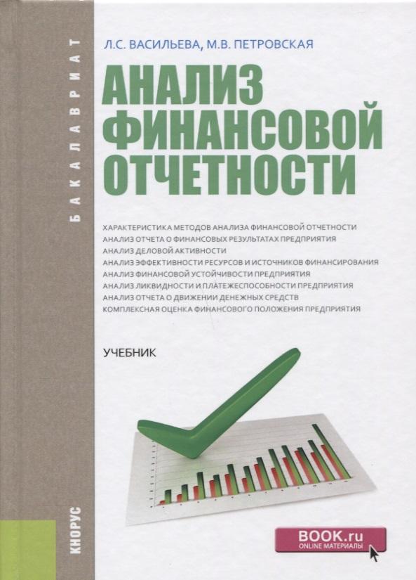 Васильева Л. Анализ финансовой отчетности Учебник шредер н анализ финансовой отчетности