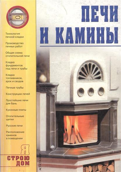 Горбов А. (авт.-сост.) Печи и камины