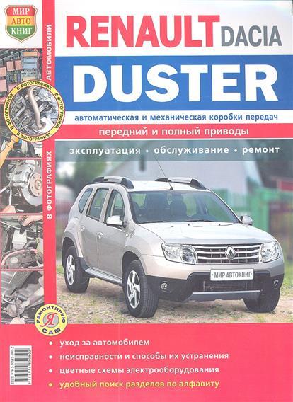 Солдатов Р., Шорохов А. (ред.) Renault Duster Dacia Duster c 2011 года. Эксплуатация. Обслуживание. Ремонт солдатов р шорохов а ред kia sportage с 2010 г эксплуатация обслуживание ремонт