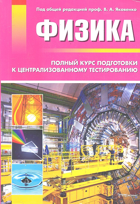 Яковенко В. (ред.) Физика Полный курс подгот. к централиз. тестированию