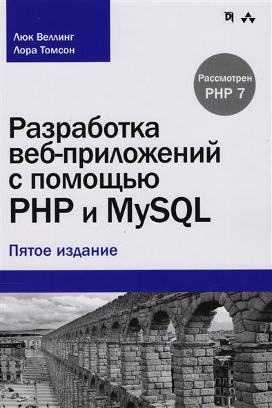 Веллинг Л. Разработка веб-приложений с помощью PHP и MySQL колисниченко д php и mysql разработка веб приложений
