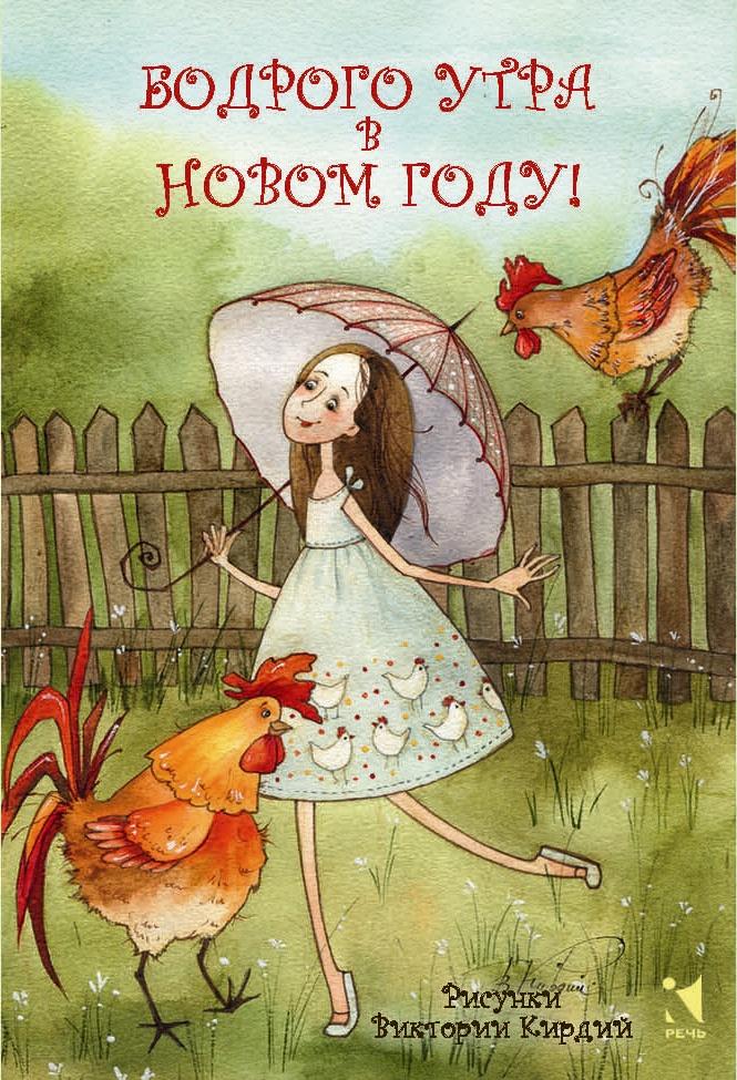 Бодрого утра в Новом Году Набор открыток (  )