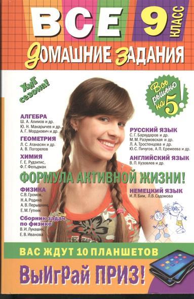 Все домашние задания: 9 класс. Решения, пояснения, рекомендации. 7-е издание, исправленное и дополненное