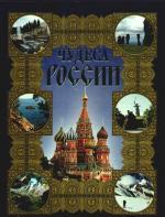 Сингаевский В. (сост.) Чудеса России сингаевский в сост прадо альбом