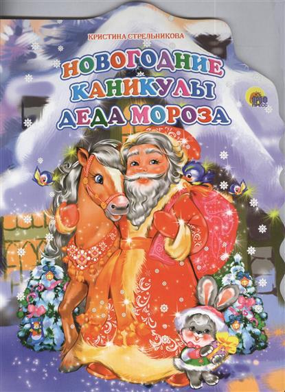 купить Стрельникова К. Новогодние каникулы Деда Мороза по цене 88 рублей