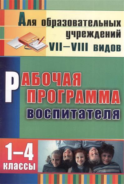 Рабочая программа воспитателя. 1-4 классы (для образовательных учреждений VII-VIII видов)