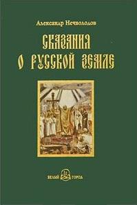 Сказания о Русской земле Кн.1