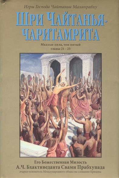 Кришнадас Кавираджа Госвами Шри Чайтанья-Чаритамрита. Мадхья-лила, том пятый (главы 21-25) с подлинными бенгальскими текстами, русской транслитерацией, дословным и литературным переводом и комментариями ISBN: 9785902284680 цена