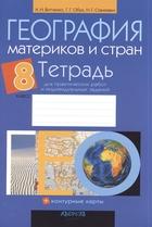 География материков и стран. 8 класс. Тетрадь для практических работ и индивидуальных заданий. Приложение к учебному пособию