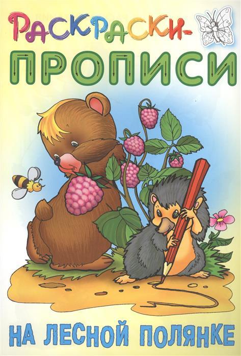 Кузьмин С. (сост.) На лесной полянке. Раскраски-прописи