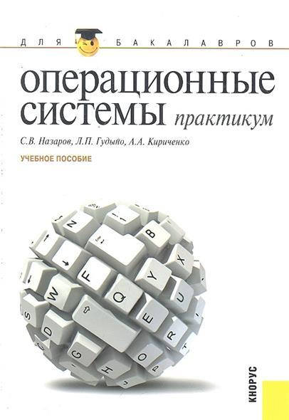Назаров С., Гудыно Л., Кириченко А. Операционные системы Практикум Уч. пос.