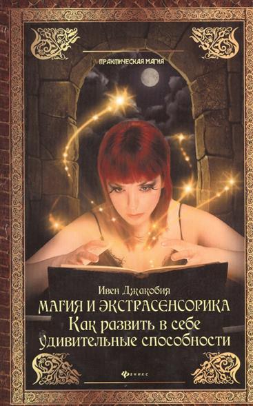 Джакобия И. Магия и экстрасенсорика. Как развить в себе удивительные способности стразерс джейн экстрасенсорика загадки внечувственного восприятия