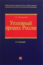 Уголовный процесс России Курс лекций