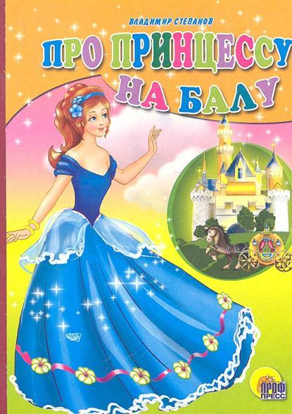 Степанов В.: Про принцессу на балу