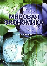 Мировая экономика Николаева
