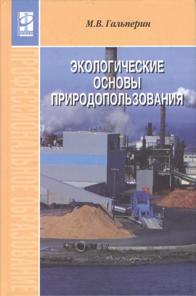 цена на Гальперин М. Экологические основы природопользования. 2-е издание. Учебник