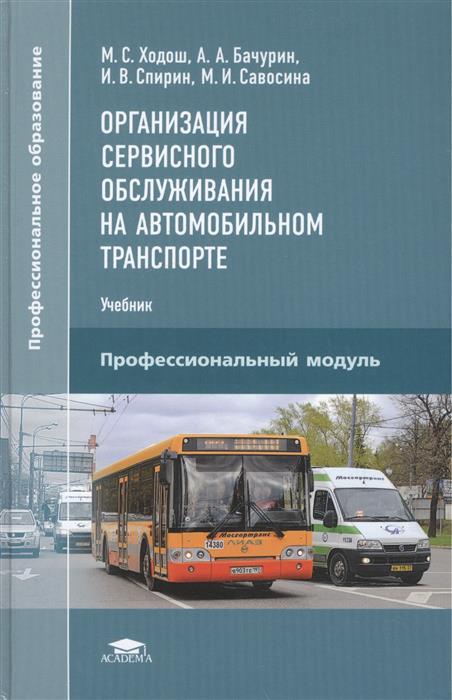 Ходош М., Бачурин А., Спирин И., Савосина М. Организация сервисного обслуживания на автомобильном транспорте. Учебник
