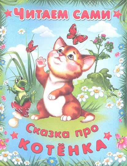 Дмитриева О.: Сказка про котенка