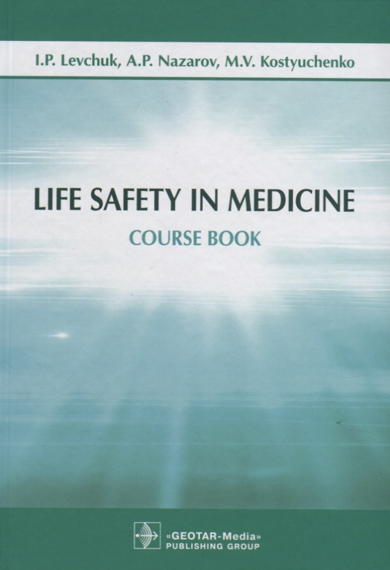 Levchuk I., Nazarov A., Kostyuchenko M. Life Safety in Medicine. Course book bore 16mm x200mm stroke double action type aluminum alloy mini cylinder pneumatic cylinder air cylinder